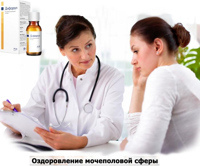 дифорол лекарство аналоги