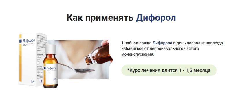 дифорол лекарство цена в аптеке