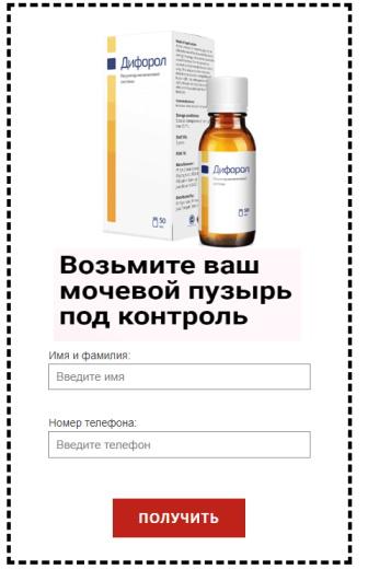 дифорол лекарство инструкция реальные отзывы аналоги цена